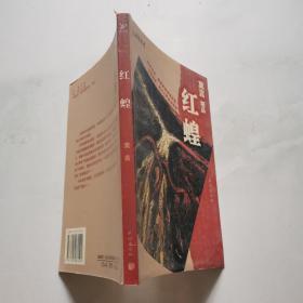 莫言精品:紅蝗(莫言簽名本)  2004年一版一印 保真 民族出版社  貨號 W6
