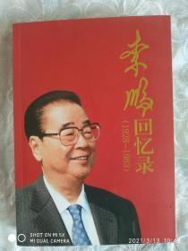 《李鹏回忆录》(1928~1983 )2014年7月一版一印  详见实拍图及目录