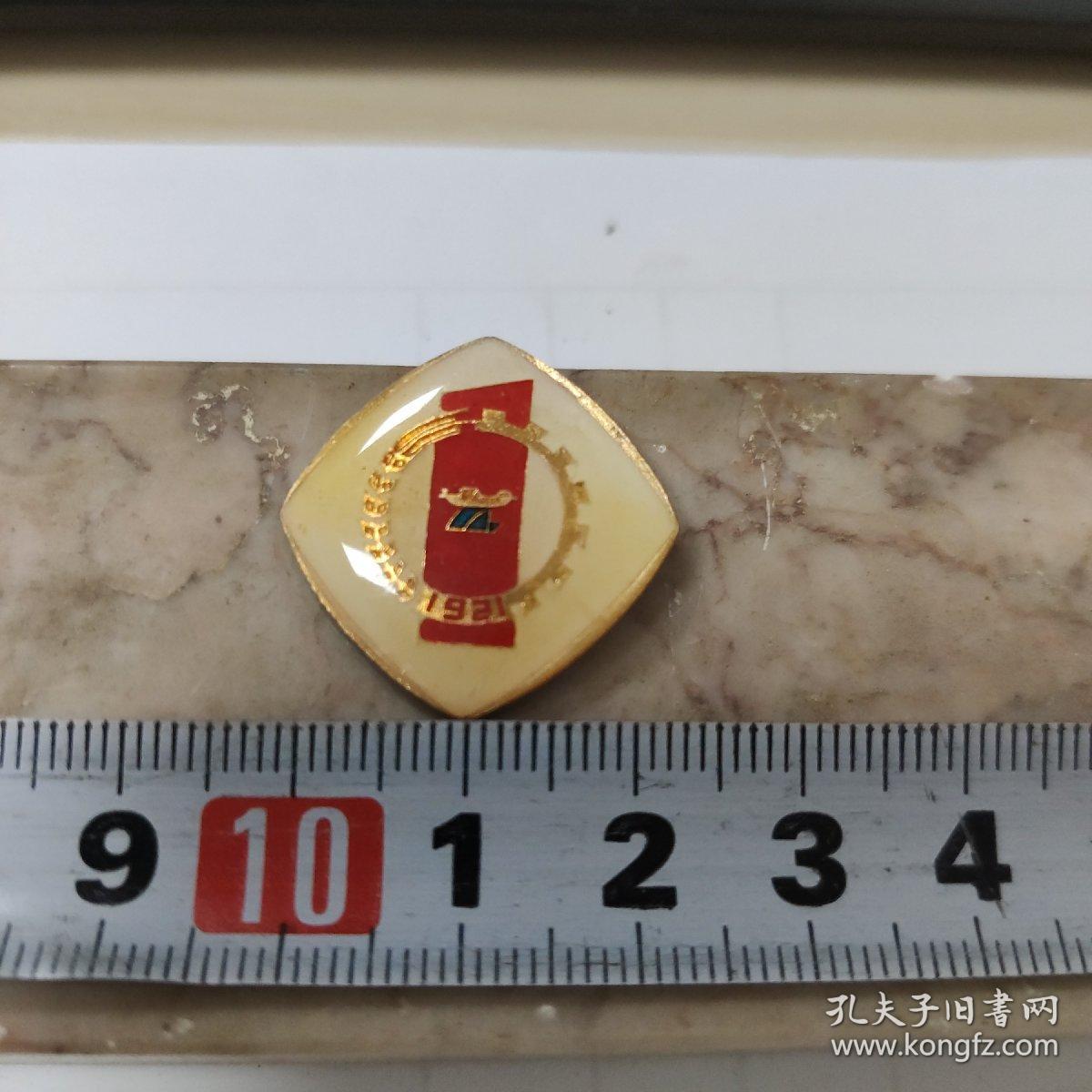 徽章:嘉兴南湖1921