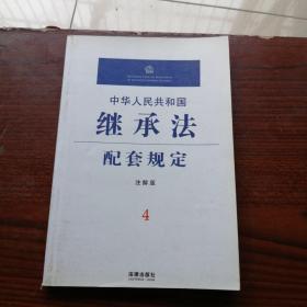 中华人民共和国继承法配套规定4(注解版)