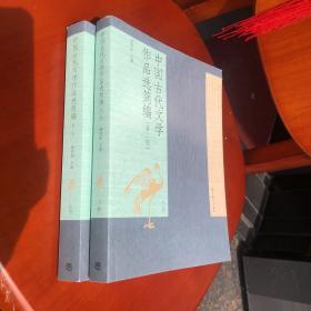 中国古代文学作品选简编(第二版)(上下册全)