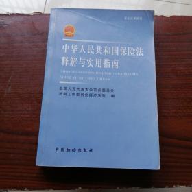 中华人民共和国保险法释解与实用指南