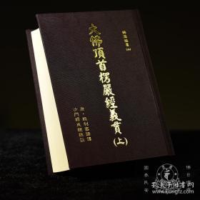 《楞严经义贯》【上 下册】全文