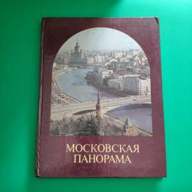 москваская панорама莫斯科全景