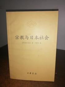 宗教与日本社会