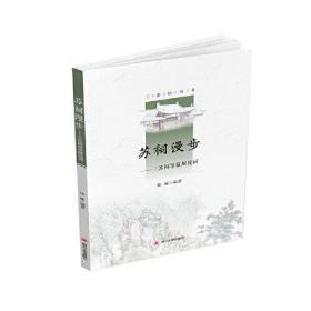 苏祠漫步——三苏祠导览解说词