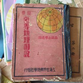 简要世界地理图说**精装32开.(1930年印)(全网可能最早版本)