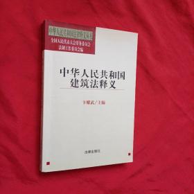 中华人民共和国建筑法释义/中华人民共和国法律释义丛书(笔记划线多)
