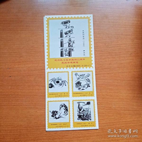 火花  纪念抗日战争胜利60周年抗战老漫画选(全套20+1)(库存   5)