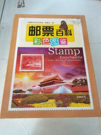 邮票百科彩色图鉴 (1—4册)全