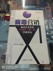 病毒营销 (一版一印,仅印2000册)