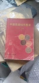 中国西藏钱币图录