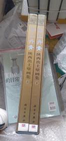 壁上丹青:陕西出土壁画集