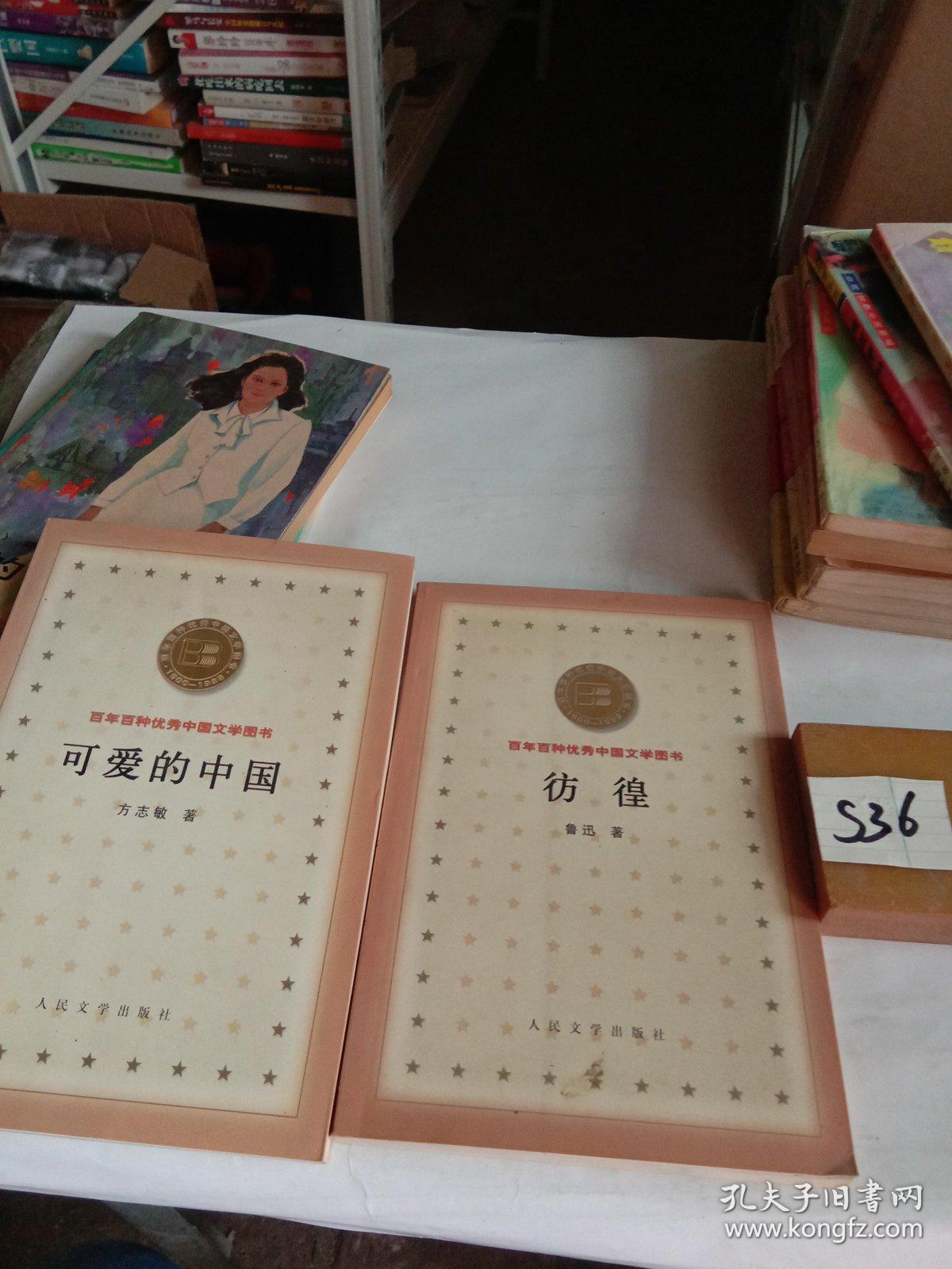 仿徨和可爱的中国  百年百种优秀中国文学图书  两本
