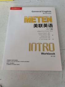 美联英语通用英语教程入门级练习册
