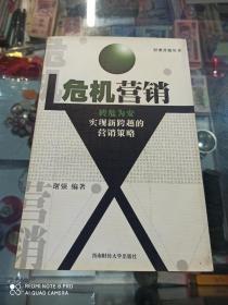 危机营销:转危为安实现新跨越的营销策略(一版一印,仅印2000册)