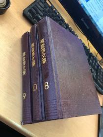 傅雷译文集 8、9、10共三本合售