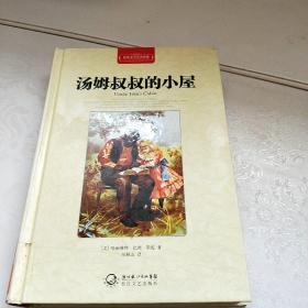 汤姆叔叔的小屋(世界文学名著典藏全译插图本)