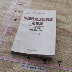 中国行政诉讼制度之发展:行政诉讼司法解释解读