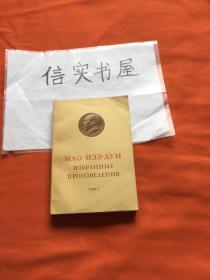 文革 大32 开 俄文版《毛泽东选集》第1卷 品佳,私人藏书