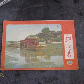 上海版红小兵1972.12