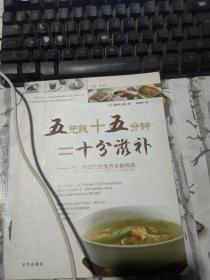 五元钱+五分钟=十分滋补:来自韩国的饮食养生新风尚