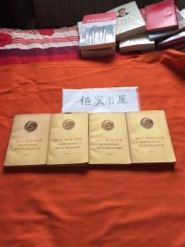 文革 大32 开 俄文版《毛泽东选集》1-4卷 品佳,私人藏书