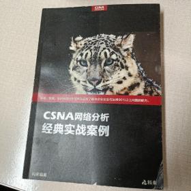 CSNA网络分析  经典实战案例