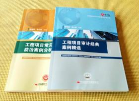 中国特色审计实务案例分析丛书:工程项目审计经典案例精选  工程项目常见问题与防治案例分析(二册合售)