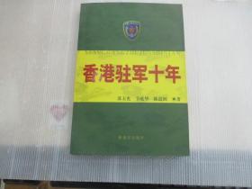 香港驻军十年