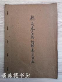 魏长春中医实践经验录(部分手稿 29页)