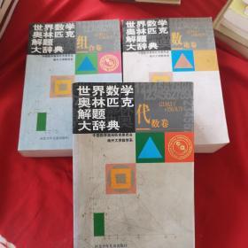 世界数学奥林匹克解题大辞典:【数论卷、代数卷、组合卷】3本合售