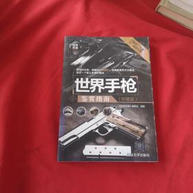 世界手枪鉴赏指南:珍藏版