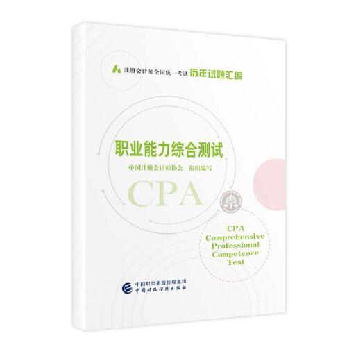 职业能力综合测试(注册会计师全国统一考试历年试题汇编)中国注册会计师协会