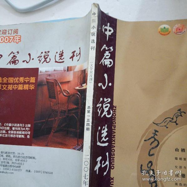 《中篇小说选刊》。2007