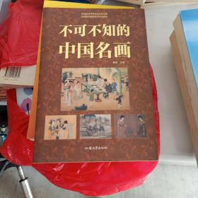 不可不知的中国名画