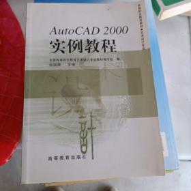 AutoCAD 2000实例教程