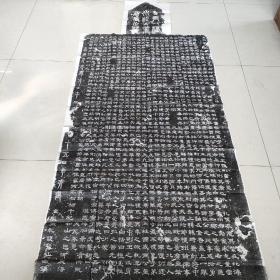 福州刺史营元惠神道碑   尺寸:222*95.5