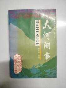 3680 三门峡文史资料总7大河溯古专辑含民间故事传说、历史故事、古代战争等