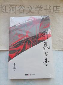 朗声版古龙精品集插画本--剑气书香