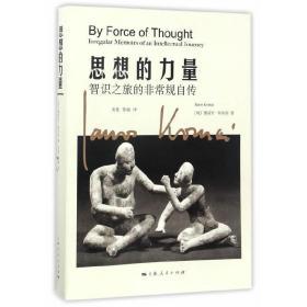 思想的力量:智识之旅的非常规自传 9787208111936