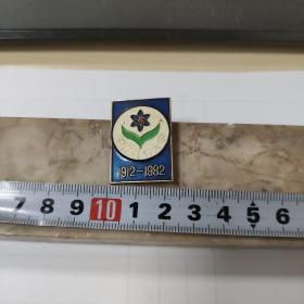 徽章:浙江医科大学1912-1982建校70周年纪念章