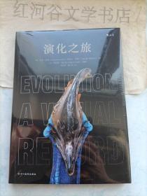 演化之旅·