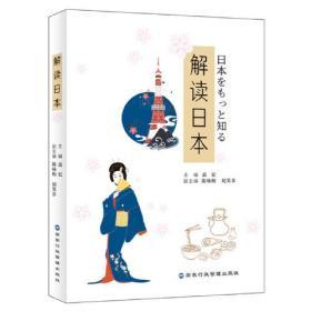 解读日本(日本文化的小百科全书:展示了一个重视传承高于礼仪,既争强好胜又刚毅隐忍的民族)