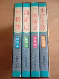 中国古典文学四大名著绘画本.三国演义 水浒全传 西游记 红楼梦 (一函四册全
