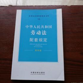 中华人民共和国劳动法配套规定(第4版)