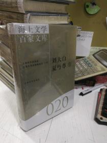 海上文学百家文库. 20, 刘大白、夏丏尊卷