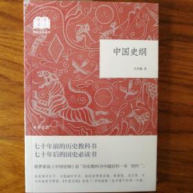 中国史纲/国民阅读经典