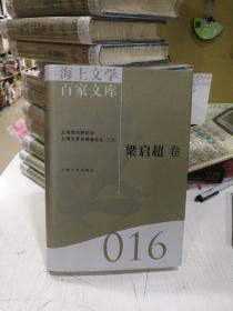 海上文学百家文库. 16, 梁启超卷