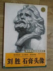 刘胜石膏头像-美术高考名家教学典范